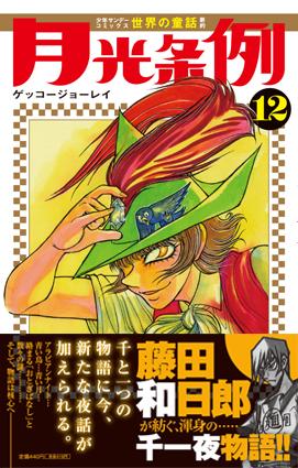 少年サンデー8号「川島海荷」本日発売!! &「月光条例」12巻!!_f0233625_1235498.jpg