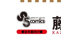 少年サンデー8号「川島海荷」本日発売!! &「月光条例」12巻!!_f0233625_12355336.jpg