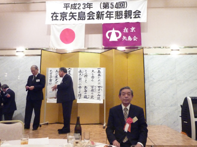 在京矢島会_b0084826_20223953.jpg