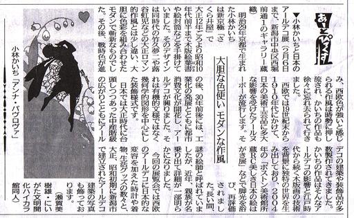 新潟日報アートピックス「 小林かいちと日本のアールデコ展 」_d0178448_9293917.jpg