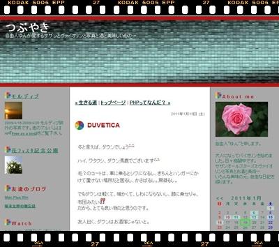 第18回Blogご紹介『つぶやき』自由人ゆん様 _c0173557_11162684.jpg