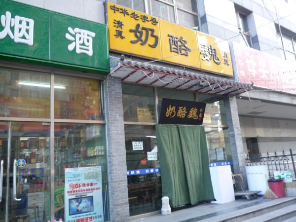 中国 北京 : 北京的特色甜品「奶酪」~北京名物ヨーグルトデザート_e0152073_0154264.jpg