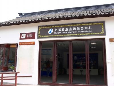 中国出張2010年12月-週末旅行-第一日目-朱家角鎮(I) チケット、放生橋、阿婆茶楼、東・西井街_c0153302_1651436.jpg