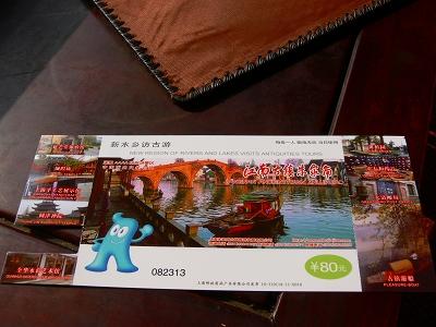 中国出張2010年12月-週末旅行-第一日目-朱家角鎮(I) チケット、放生橋、阿婆茶楼、東・西井街_c0153302_16515023.jpg