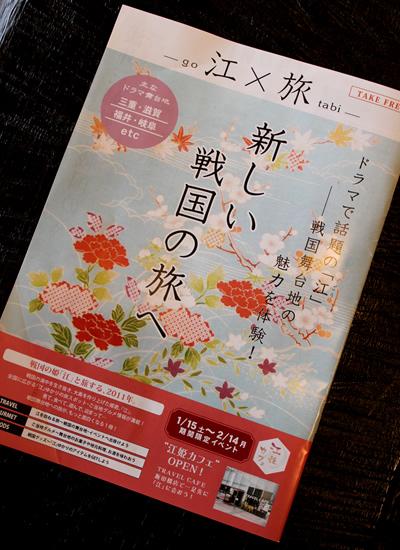 ドラマで話題の『江』bookにちこり村_d0063218_10431184.jpg