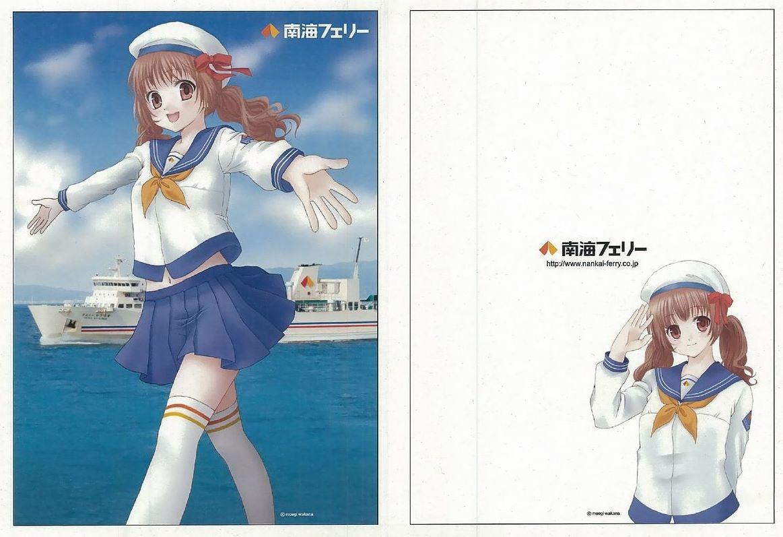 名前考えてね南海フェリー萌え系美少女キャラ 船が好きなん