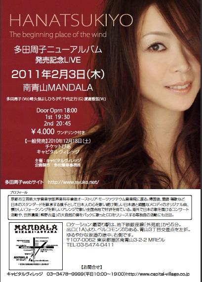 ニューアルバム『花月夜〜風がはじまる場所〜』発売記念LIVE_b0099226_15254317.jpg