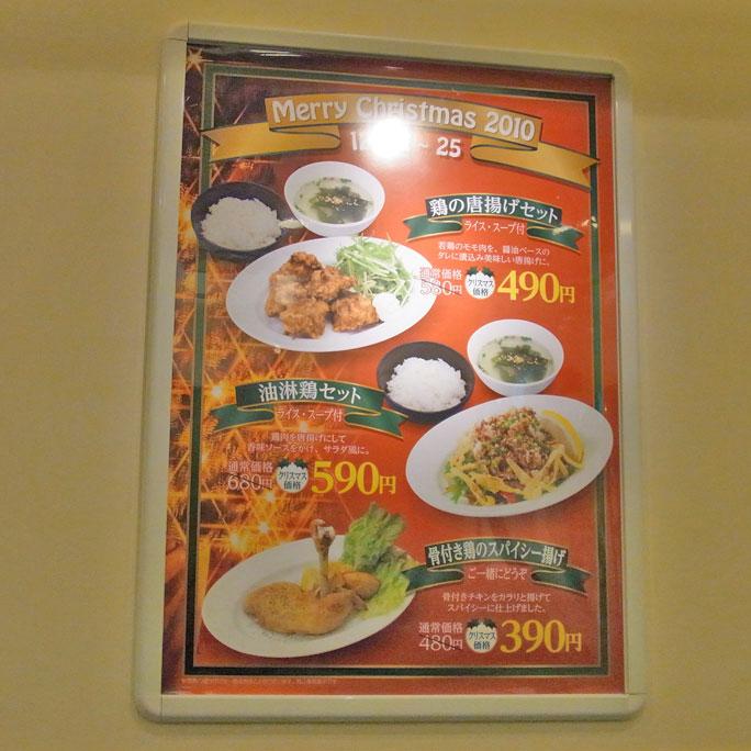 麺Dining セロリの花 田無店_a0016730_12523115.jpg