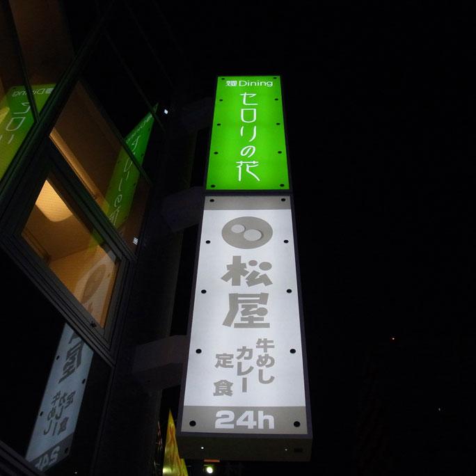 麺Dining セロリの花 田無店_a0016730_12523324.jpg