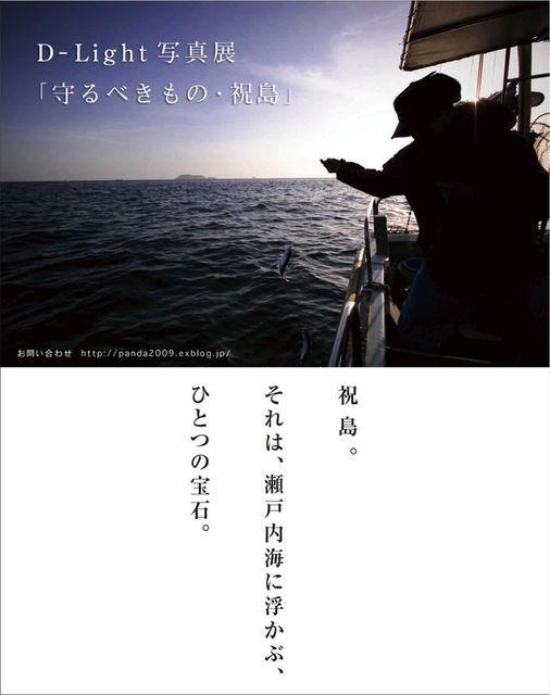 10月29日(土)30日(日)祝島写真展@栃木・「祝の島」上映会にて_a0144335_1127560.jpg