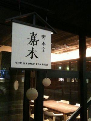 京都、東京。寺町、丸の内。_e0022948_2255887.jpg