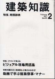 『建築知識』2011年2月号_f0230666_1031292.jpg