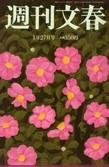 本日発売 週刊文春で「フィリピン幻想の熱帯 ホタルの木」_b0053082_1012166.jpg