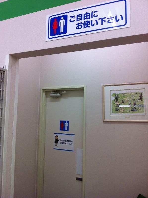 「コンビニのトイレ」の画像検索結果