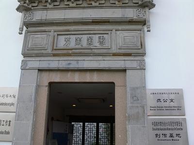 中国出張2010年12月-週末旅行-第一日目-朱家角鎮(II) 課植園、全華水郷芸術館、遊覧船、水路と橋たち_c0153302_16485440.jpg