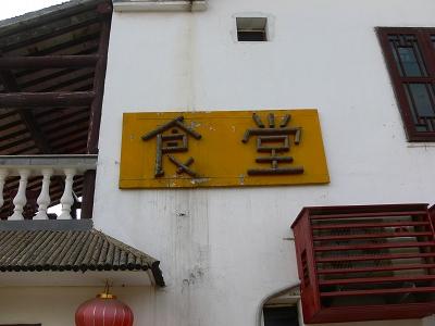 中国出張2010年12月-週末旅行-第一日目-朱家角鎮(II) 課植園、全華水郷芸術館、遊覧船、水路と橋たち_c0153302_16492847.jpg