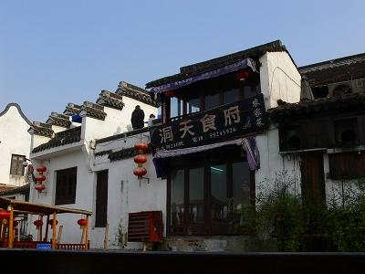 中国出張2010年12月-週末旅行-第一日目-朱家角鎮(II) 課植園、全華水郷芸術館、遊覧船、水路と橋たち_c0153302_16571936.jpg