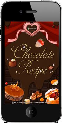 iPhoneアプリ「チョコレートレシピ」がリニューアルしました。_a0115906_7573161.jpg