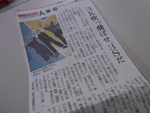 朝日新聞夕刊に枚岡合金工具様が掲載_d0085634_18424728.jpg