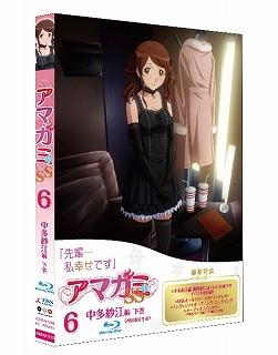 「アマガミSS ⑥ 中多紗江編 下巻」Blu-ray Disc & DVD発売中! _e0025035_1433244.jpg