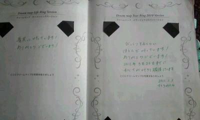 「シンクロ手帳2011」切り替えナビ⑮「シンクロ☆マップ」_f0164842_12305535.jpg