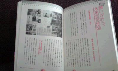 「シンクロ手帳2011」切り替えナビ⑮「シンクロ☆マップ」_f0164842_12305559.jpg