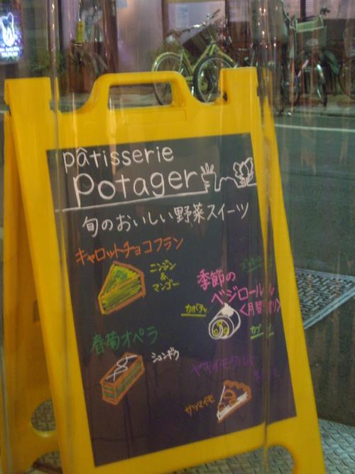 東京で行ったお店  その3._e0045565_0204153.jpg