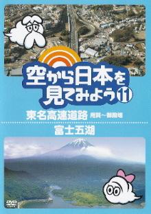 『空から日本を見てみよう ⑪ 東名高速道路/富士五湖』_e0033570_22373225.jpg