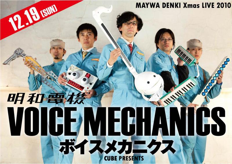VOICE MECHANICS -ボイスメカニクス-_b0156872_156317.jpg