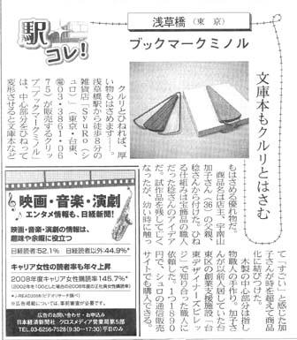 日本経済新聞_b0120278_20272955.jpg