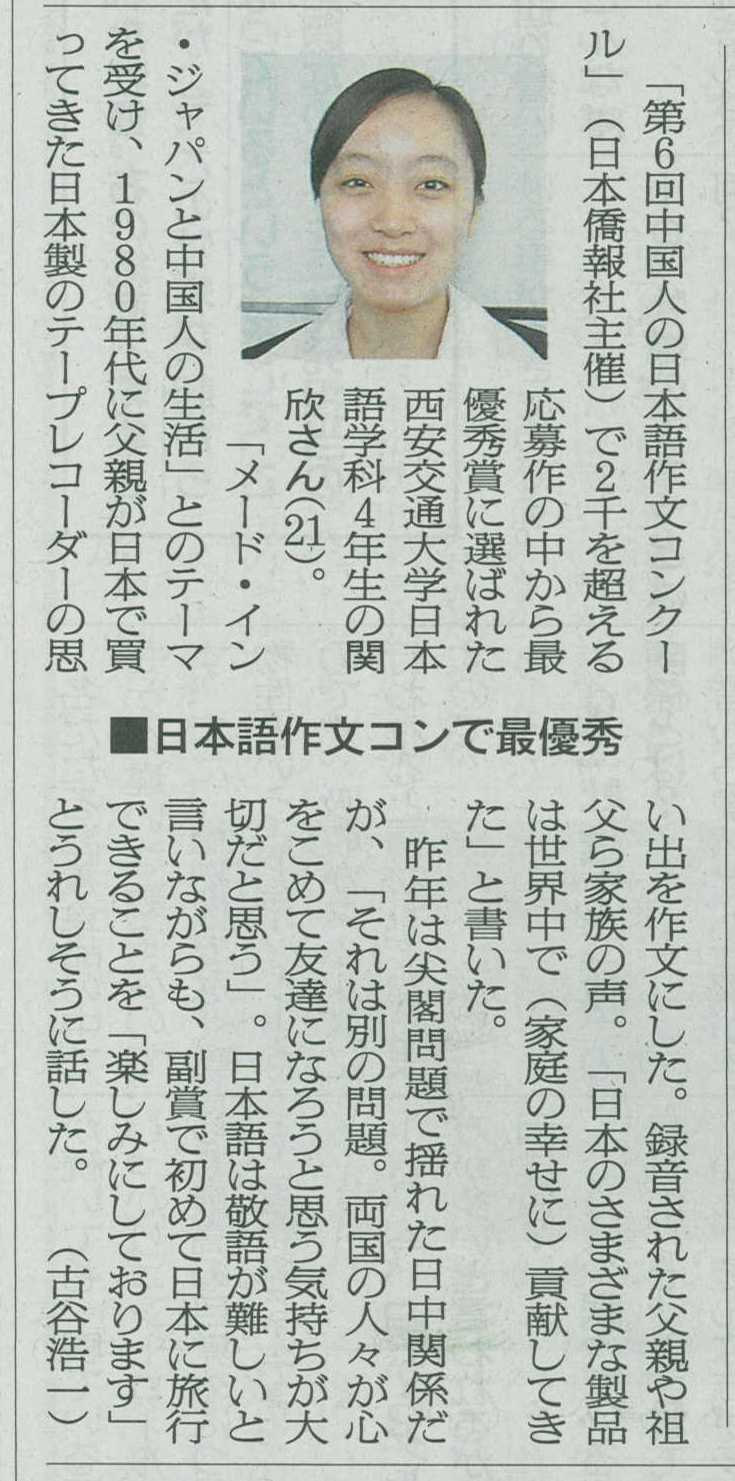 日本大使賞受賞者の関欣さん 朝日新聞に登場 _d0027795_17461847.jpg