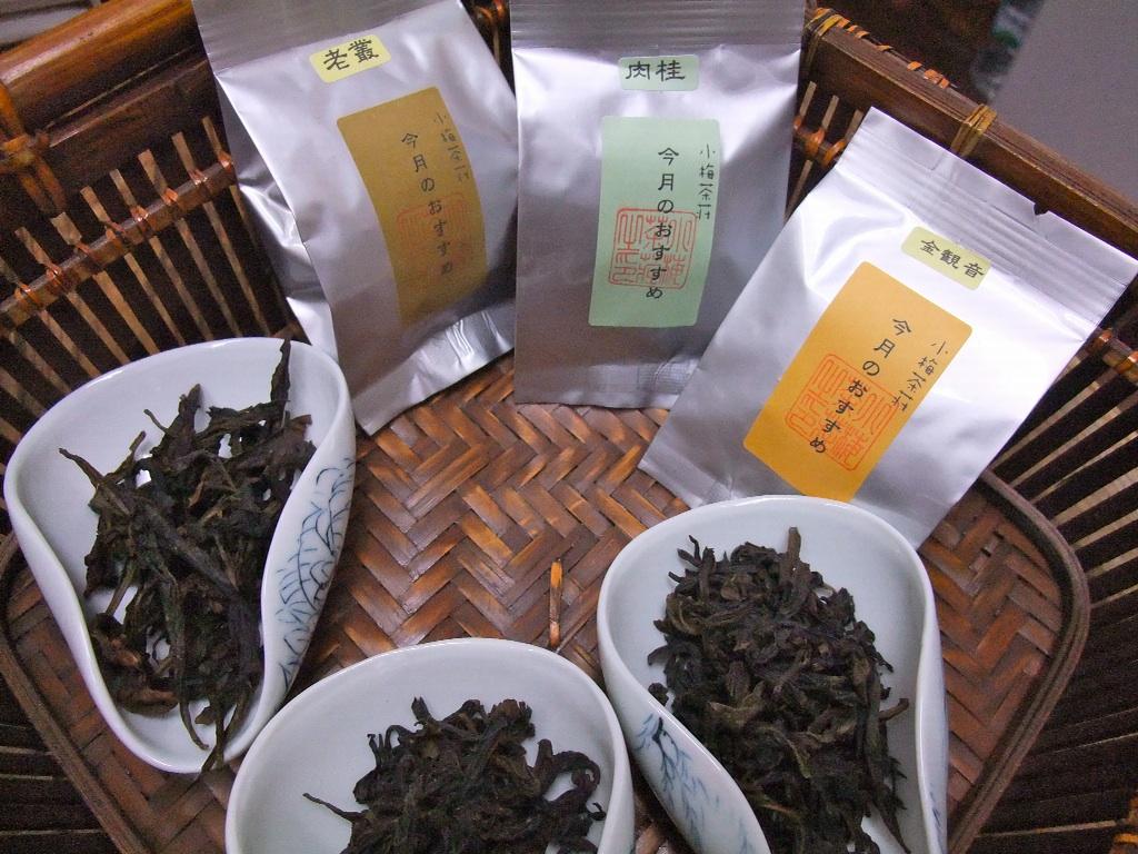 岩茶おすすめセット再び_b0151300_1515447.jpg