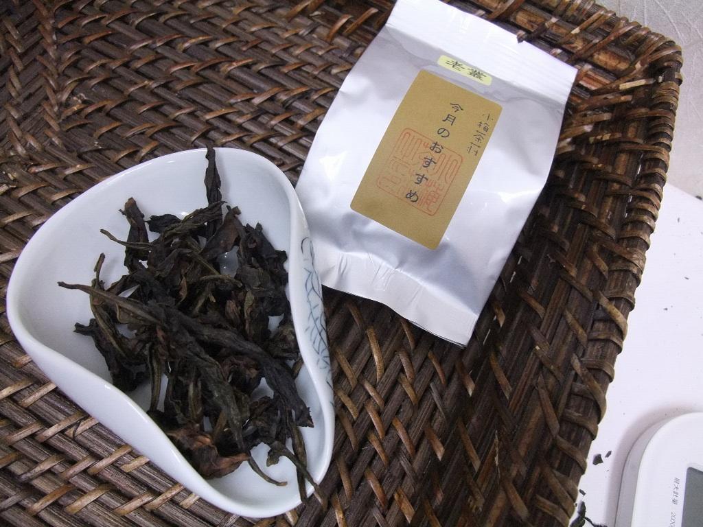 岩茶おすすめセット再び_b0151300_154211.jpg