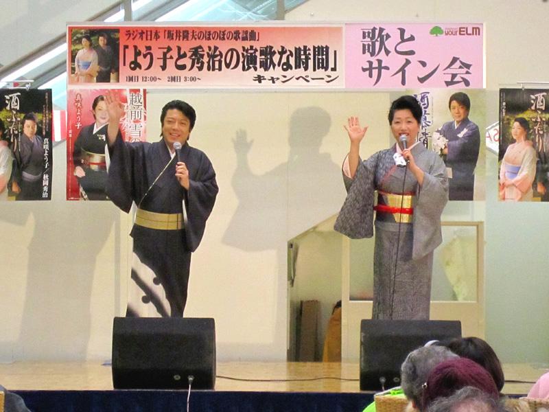 成田ユアエルム・真咲よう子&秋岡秀治ジョイントライブ15:00~_b0083801_2133676.jpg