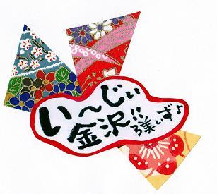 案内状封筒  い~じぃ金沢。。。3美ぃず♪_e0202518_2129435.jpg