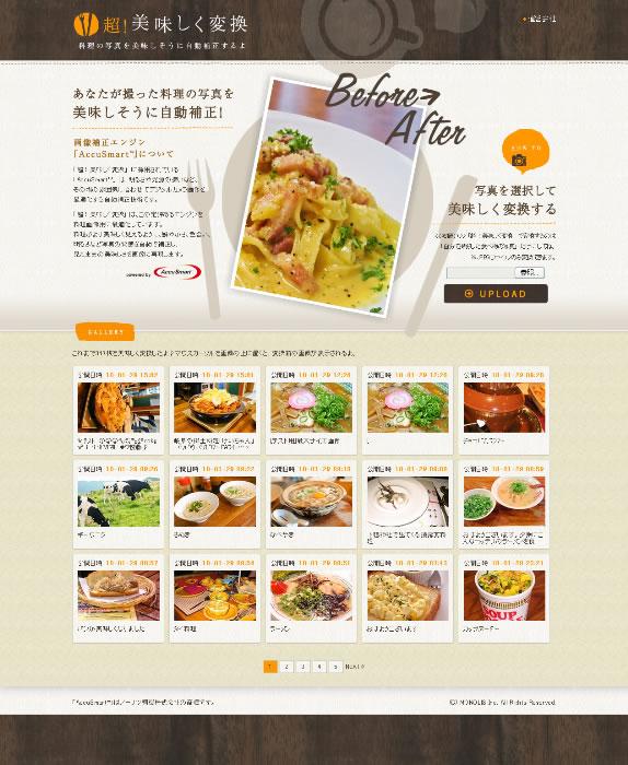 『超!美味しく変換』サイト_f0046622_2240780.jpg