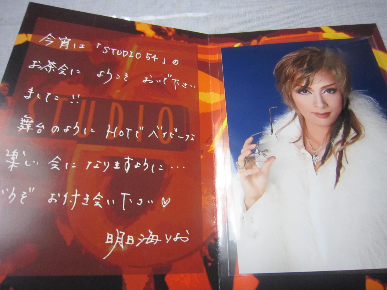 ♪宝塚月組★STUDIO54!_d0162225_22174487.jpg