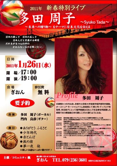 多田周子 新春特別ライヴ_b0099226_0374595.jpg
