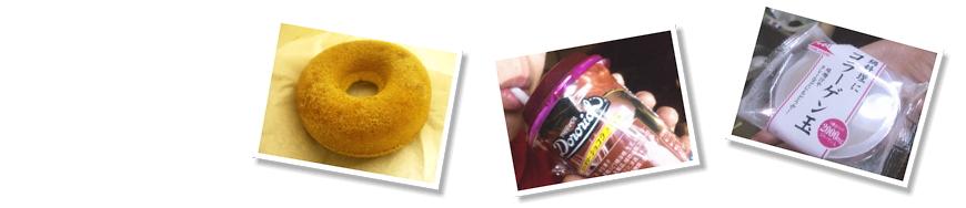 焼きドーナツ、賞味期限切れのドロリッチ、コラーゲン玉