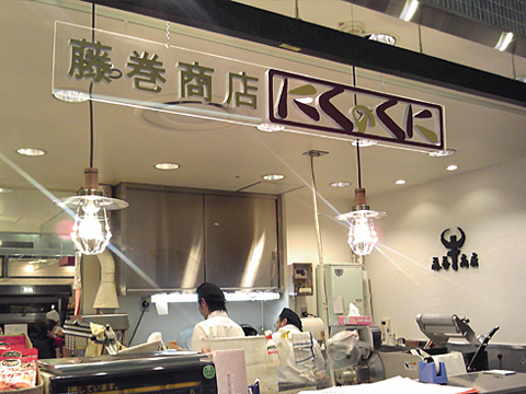 店舗ロゴ : 藤巻商店「にくのくに」様 _c0141944_23531746.jpg
