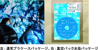 エリーニョ渾身の2ndアルバム『コンクリート下の水母について』を2種類のパッケージにて発売!_e0197970_2271213.jpg