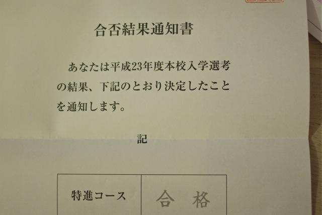 中学受験合格!_e0139376_1482511.jpg