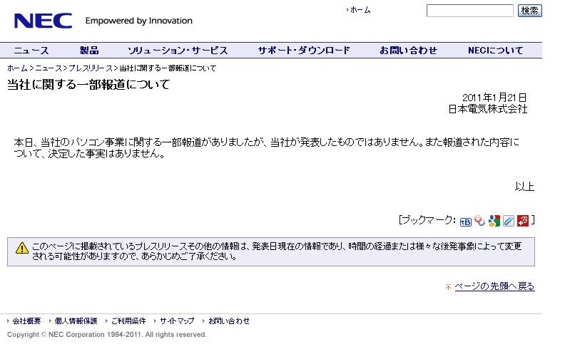 NECとレノボの合弁報道について_d0044584_17203639.jpg