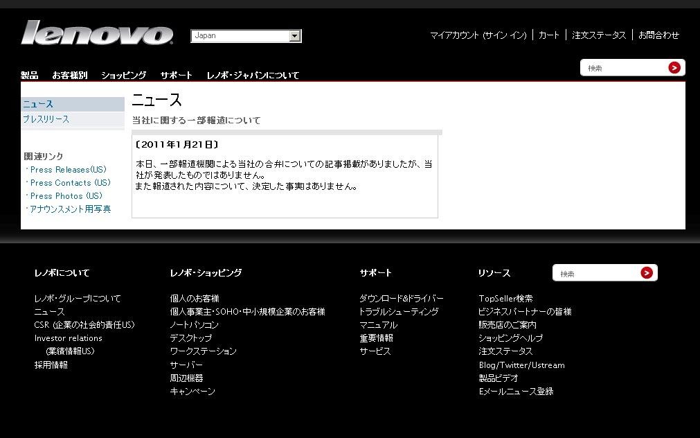 NECとレノボの合弁報道について_d0044584_17204517.jpg