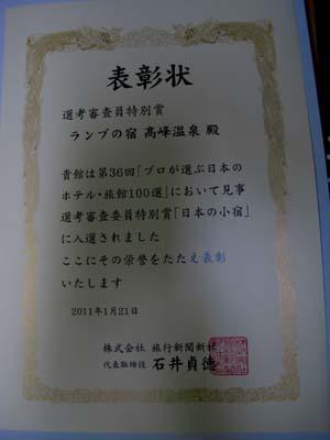 「日本の小宿」表彰_e0120896_8583776.jpg