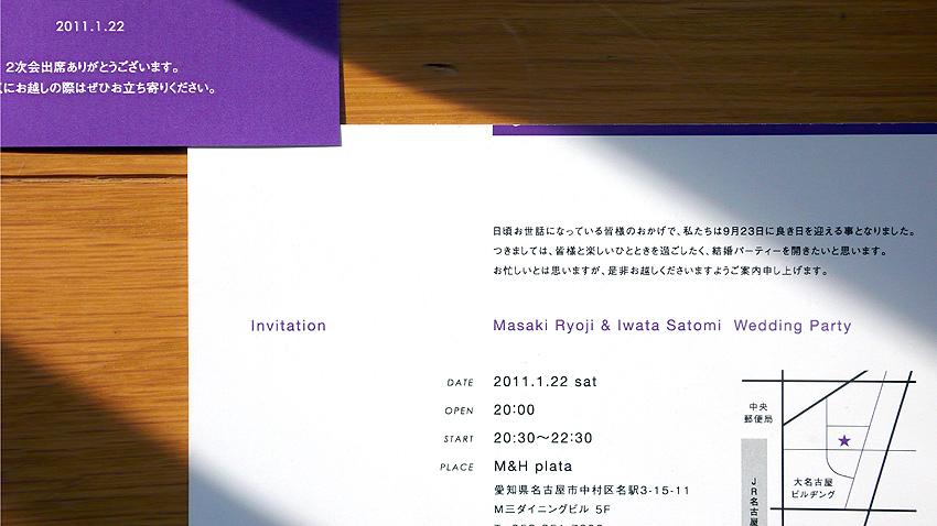 ウエデングパーティーと束子_e0206124_11203815.jpg