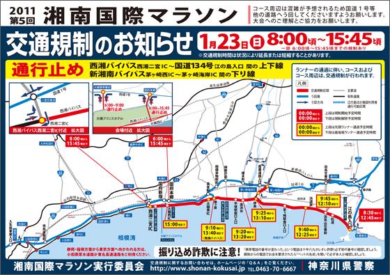 第5回湘南国際マラソン......湘南大橋付近!_b0137932_1323508.jpg