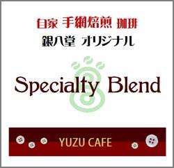 YUZU CAFE_b0195242_22222688.jpg