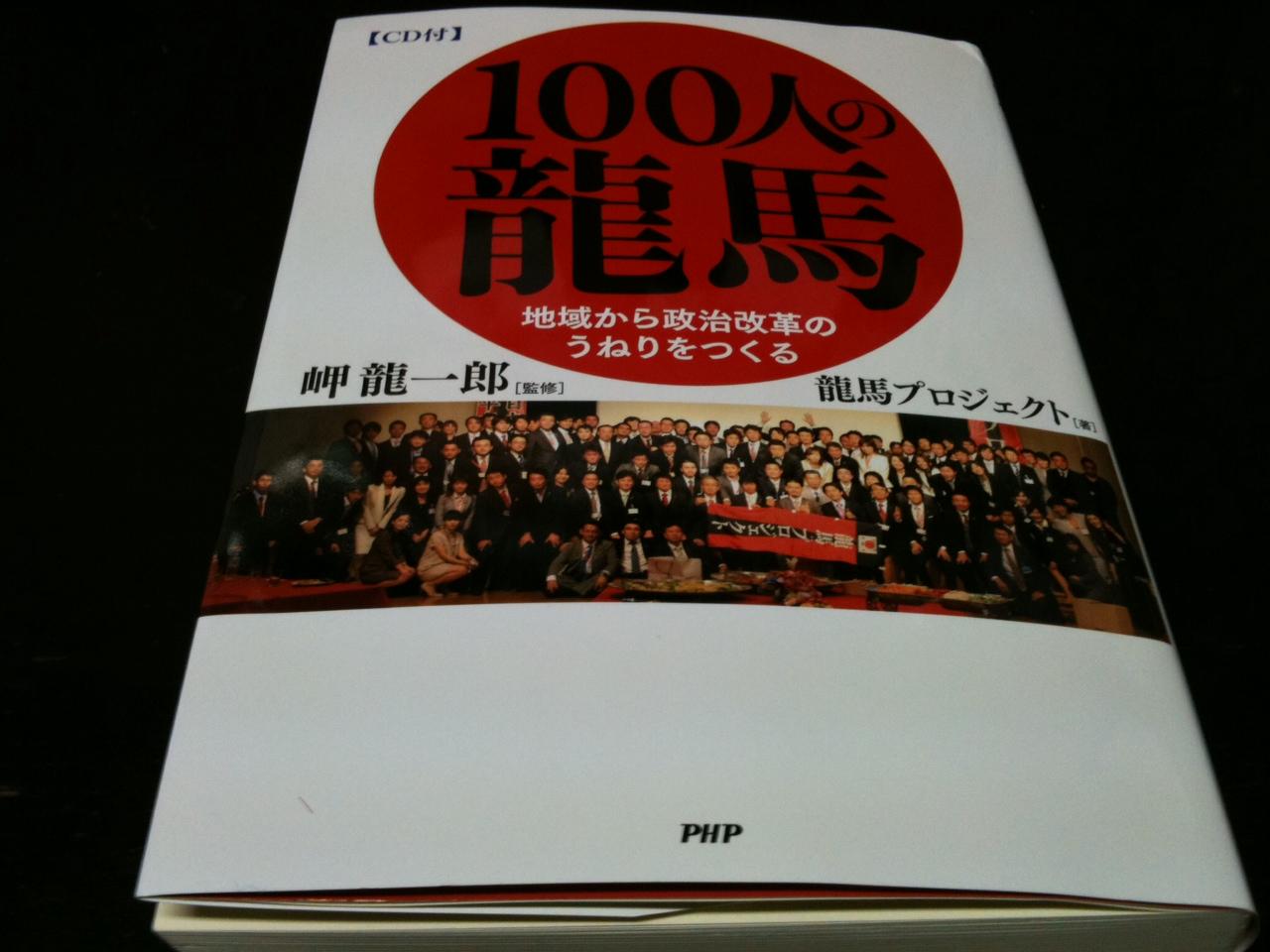 We Love 龍馬_c0227168_16592063.jpg