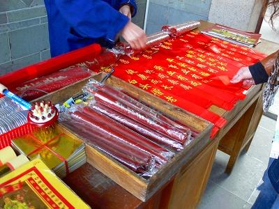 中国出張2010年12月-週末旅行-第一日目-朱家角鎮(IV) 円津禅院、城隍廟、北大街 _c0153302_0102127.jpg